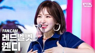 [안방1열 직캠4K/고음질] 레드벨벳 웬디 '음파음파 (Umpah Umpah)' (Red Velvet WENDY Fancam)│@SBS