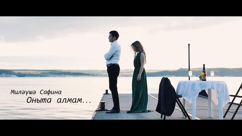 Миляуша Сафина - Оныта алмам/ BALMAY PRODUCTION / 2018