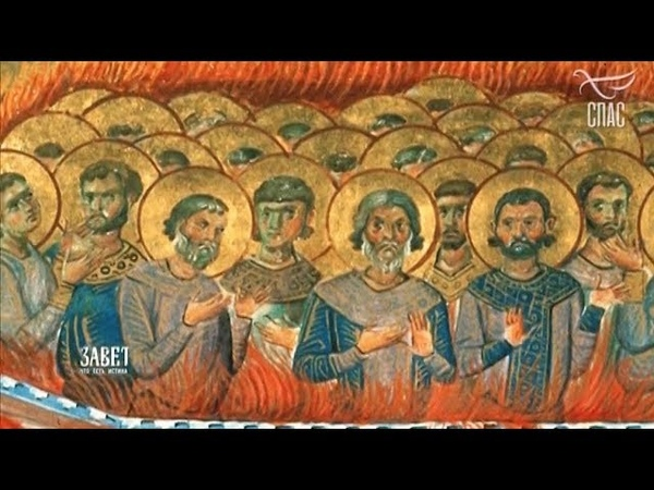 1003 Никомидийских мученика ТК СПАС