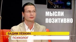 Вадим Лёвкин - МЫСЛИ ПОЗИТИВНО. Интервью. Тюменское время.