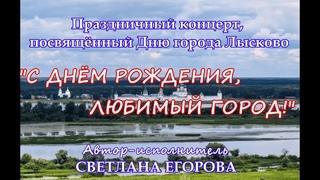 Праздничный концерт, посвящённый Дню Города Лысково  Автор исполнитель Светлана