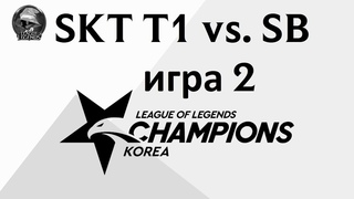 SKT T1 vs. SB игра 2   Week 4 LCK Spring 2020   ЛЦК Чемпионат Кореи   SK Telecom 1 Sandbox