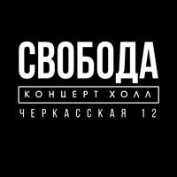 Логотип СВОБОДА Концерт Холл
