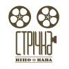 """""""СТРІЧКА"""" Кіно та Кава"""