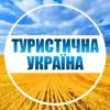Туристична Україна