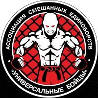 Логотип Универсальные бойцы ММА/BJJ/БЖЖ/М1/UFC/АРБ/ADCC