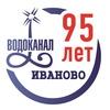 """АО """"Водоканал"""" Ивановская область"""