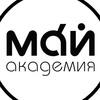 Академия «МАЙ»