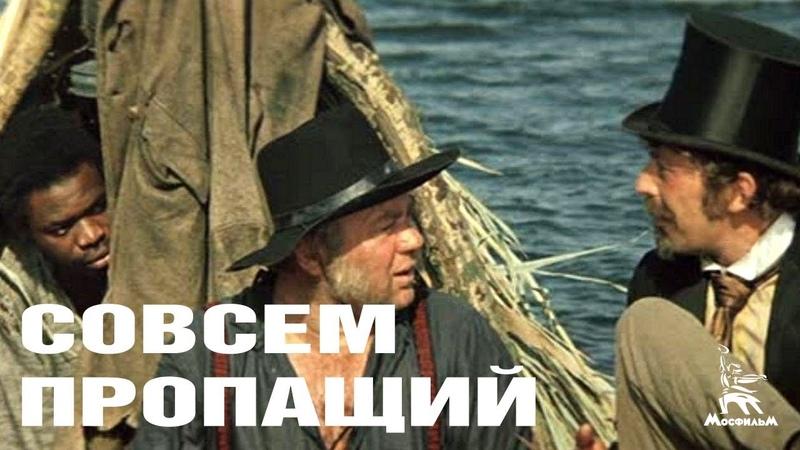 Совсем пропащий приключения реж Георгий Данелия 1973 г
