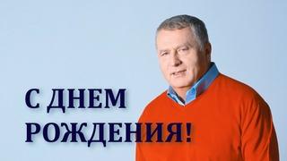 С Днем рождения, Владимир Вольфович!