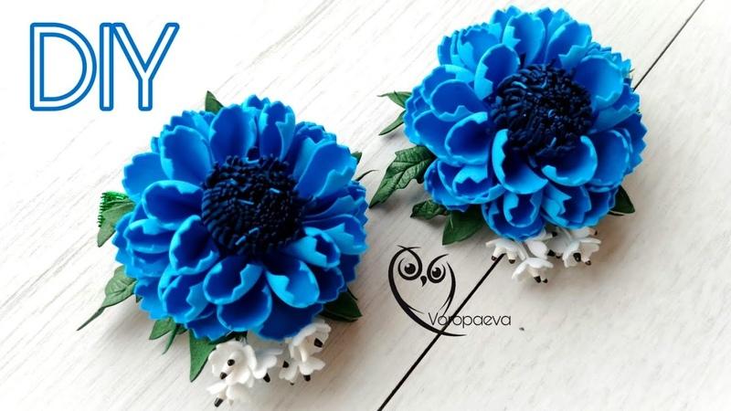 Цветы из фоамирана Самые Простые Васильки из фома Канзаши Воропаева