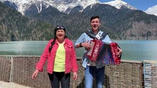 """Наш ХИТ🔥 в горах Абхазии🍇! / """"Околица"""" - поют мама и сын."""