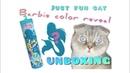 BARBIE COLOR REVEAL UNBOXING DOLL SURPRISE CAT КУКЛА БАРБИ Распаковка от кота мультфильм Сюрприз