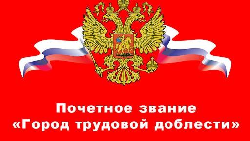 Поддержим присвоение городу Перми почетного звания Российской Федерации «Город трудовой доблести»