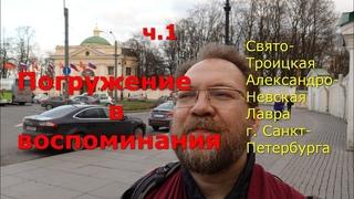 Погружение в воспоминания. Александро-Невская лавра в СПб. Часть 1