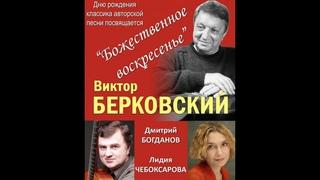 18 июля в Гнезде глухаря - Песни В.Берковского !