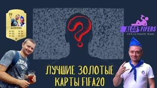 ALCONEWS ЧАСТЬ 2   ОБСУЖДАЕМ ЗОЛОТЫЕ КАРТЫ FIFA 20   ЗАКЛЮЧИТЕЛЬНЫЙ РОЛИК 20 ЧАСТИ ПЕРЕД FIFA 21