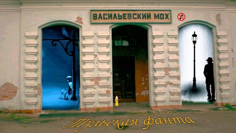 Васильевский Мох Посёлок утонувший в болоте…