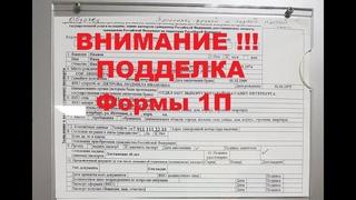 ПОДДЕЛКА Форма 1П заявления о выдаче ПАСПОРТА РФ. УМВД РОССИИ