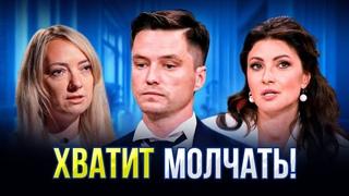 Анастасия Макеева, Роман Мальков. ХВАТИТ МОЛЧАТЬ!