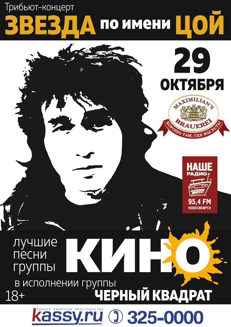 Афиша Новосибирск 29/10 / Звезда по имени Цой / Новосибирск / Макс