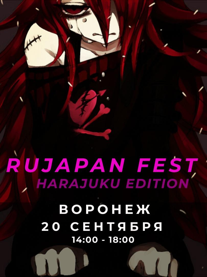 Афиша Воронеж RuJapan Fest / Воронеж / 20 сентября
