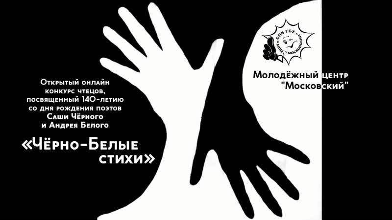 Конкурс Чёрно белые стихи Андрей Белый Пепел Россия Отчаянье
