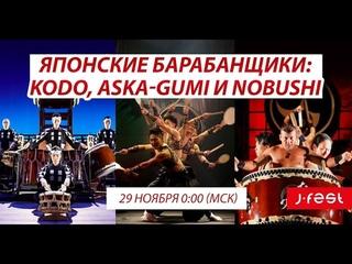 Выступления японских барабанщиков - KODO, ASKA-GUMI, NOBUSHI