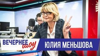 Юлия Меньшова в Вечернем шоу с Аллой Довлатовой /Юлия Меньшова о справедливости, театре и YouTube