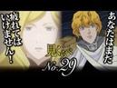 【新作OVA名シーン見比べ】キルヒアイスの死 さらば、遠き日パート3編 銀