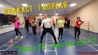 """Подкаст """"1 апреля или DanceFit - это весело""""!!!"""
