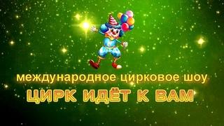 Цирк идёт к Вам / «Итальянский цирк Togni» / 2 отд. (2021) HD