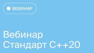 Стандарт C++20