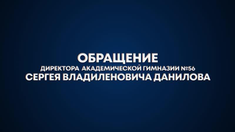 Обращение директора Академической гимназии №56 Сергея Владиленовича Данилова