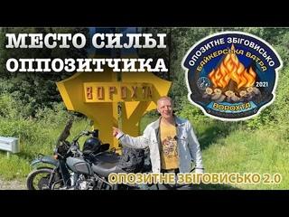 Место силы оппозитчика - Опозитне Збіговисько 2021 Ворохта