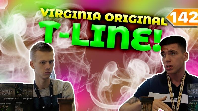 142 Тестируем продукт Virginia T LINE от Типичного Кальянщика HookahKing