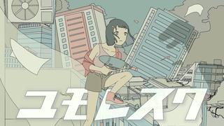ユモレスク feat. IA / Adeliae