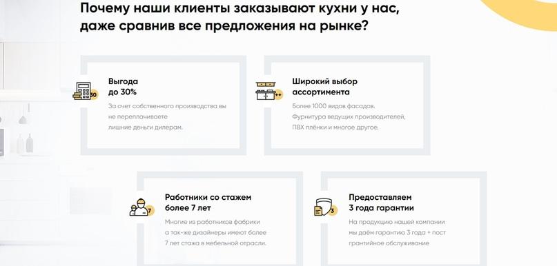 Комплексный подход к получению заявок из Facebook на кухни на заказ., изображение №4