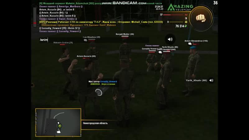 Армия ночь