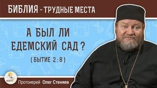 А был ли Едемский райский сад (Бытие 2:8)?  Протоиерей Олег Стеняев