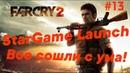Все сошли с ума! ► Far Cry 2 ► (16) 13