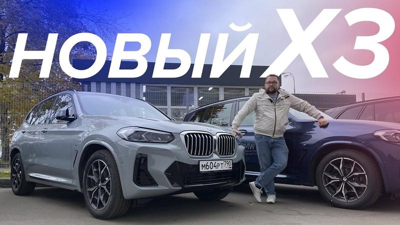 BMW X3 G01 Рестайлинг Узнай все первым