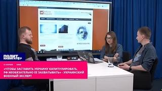«Чтобы заставить Украину капитулировать, России необязательно ее захватывать», - украинский военный эксперт