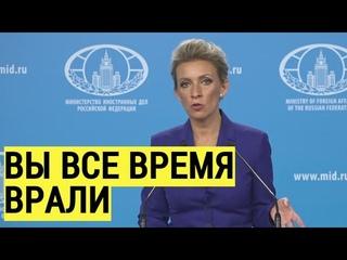 Жесть! Захарова РАЗНЕСЛА Запад и ОЗХО за ВРАНЬЁ и ПРОВОКАЦИЮ с Навальным и событиями в Сирии