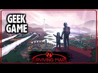 Новая рубрика GEEK GAME  Качаем мозги в Surviving Mars