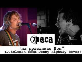 7 РАСА - На празднике Бон ( from Donny Highway cover)
