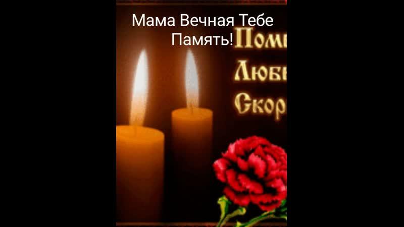 Открытки вечная память мамочке