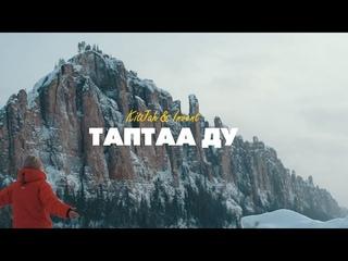 KitJah & Invent - Таптаа Ду