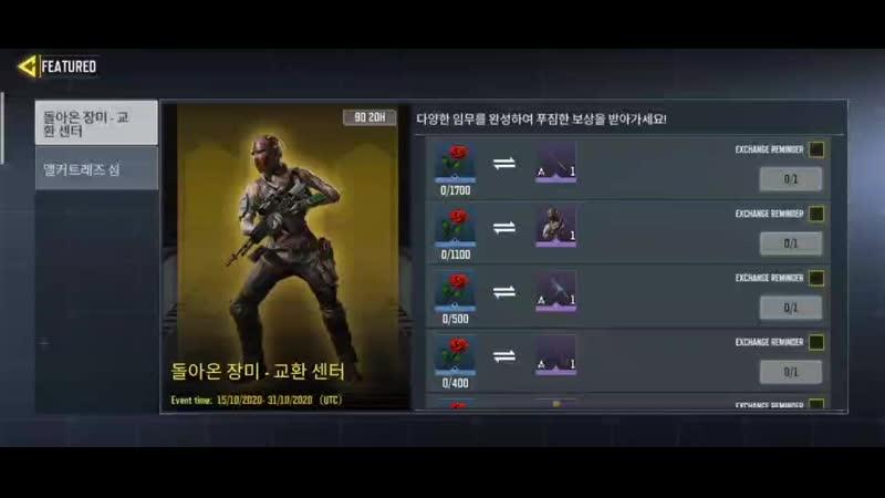 Ивент Корейской версии mp4