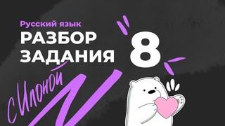 Полный разбор 8 задания ЕГЭ по русскому языку.